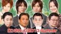 ron2_2013_su