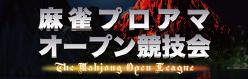 麻雀プロアマオープン競技会