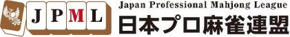 JPML 日本プロ麻雀連盟