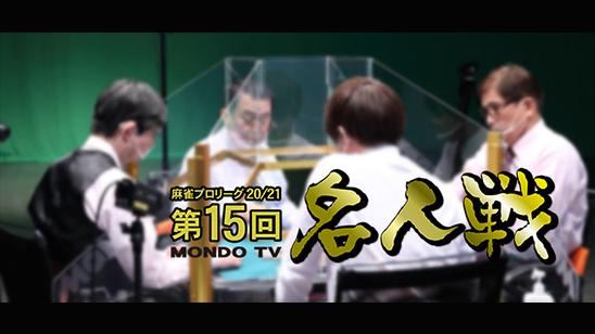 第15回名人戦  予選 第10戦  8/3(火)23:00~