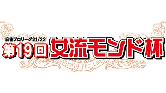 第19回女流モンド杯 予選 第1戦 10/19 (火) 23:00 ~