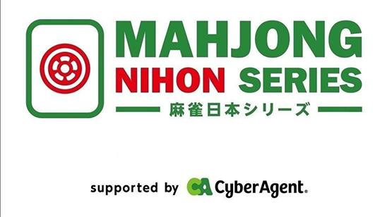 麻雀日本シリーズ2020決勝戦 12/19(土)14:00~