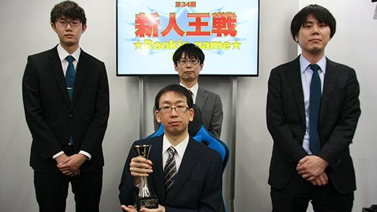 第34期新人王戦 優勝は石川遼!