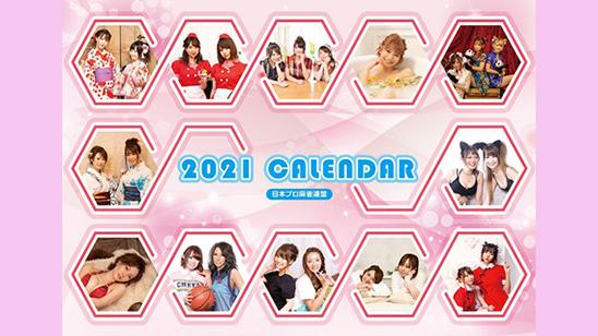 2021版日本プロ麻雀連盟卓上カレンダー