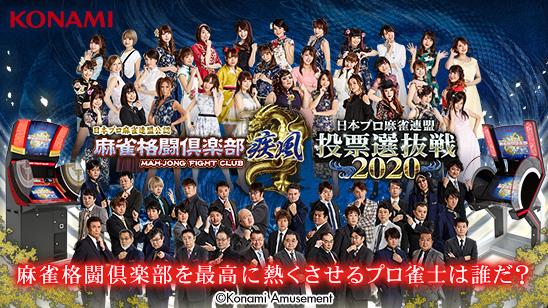「日本プロ麻雀連盟 投票選抜戦2020」開催!!