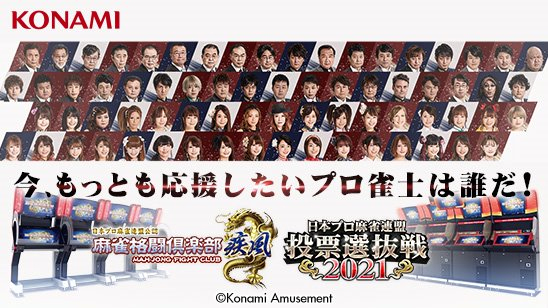 「日本プロ麻雀連盟 投票選抜戦2021」開催!!