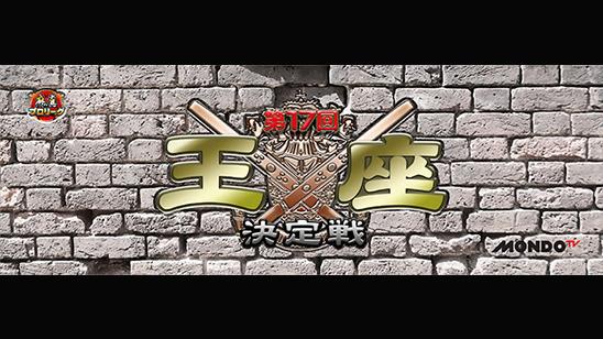 第17回モンド王座決定戦 決勝 第1戦 9/21 (火) 23:00 ~