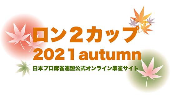ロン2カップ2021Autumn【無料放送】 10/23 13:00~